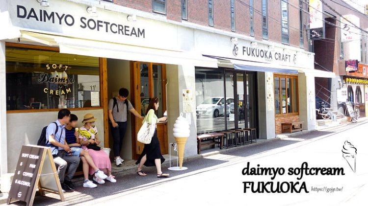 福岡天神美食~天神daimyo soft cream新人氣IG打卡甜點店,來天神逛街必吃