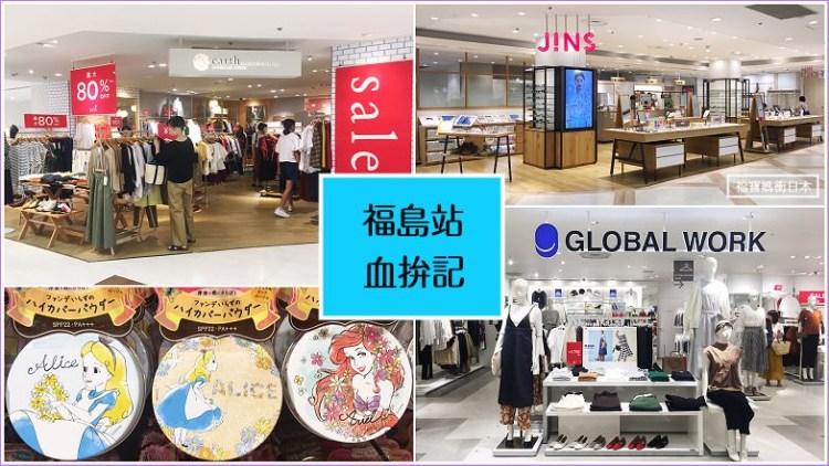 [福島購物] 福島站S-PAL購物中心、Ito Yokado伊藤洋華堂大型超市、MUJI無印良品