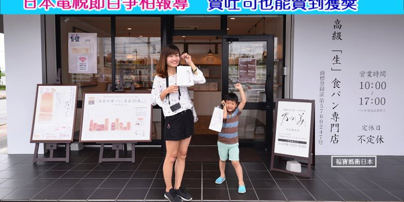 沖繩必吃~ 乃が美高級生食麵包專賣店,只賣吐司也能賣到獲獎,美國村、新都心都買得到