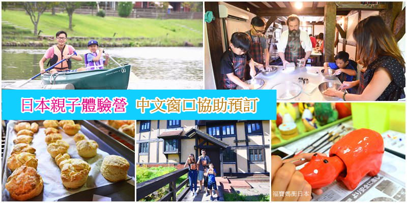 日本福島親子遊 | 自己規劃體驗營活動,給孩子一次難忘的親子體驗之旅