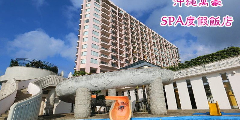 [沖繩北部海景飯店] 沖繩萬豪Spa度假飯店Okinawa Marriott Resort & Spa,滑水道 超多泳池 健身房五星設施