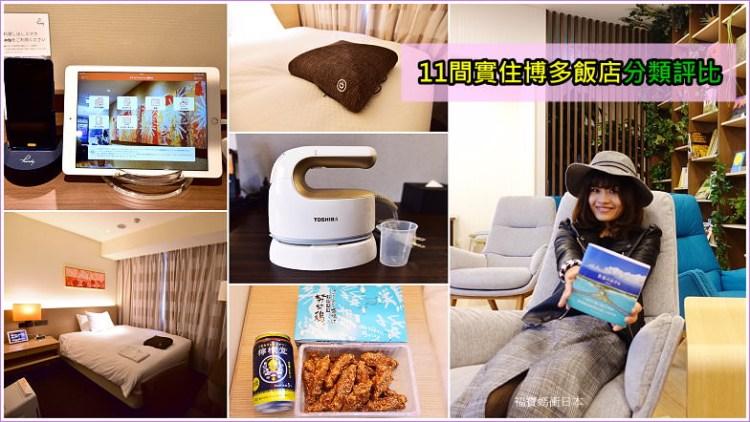 2020福岡博多站飯店,11間最高評價的博多飯店實住心得分享