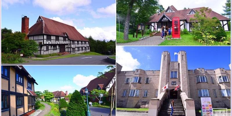 [福島景點] 在福島遇見英國村 british hills,日劇拍攝景點,走入歐洲小鎮!
