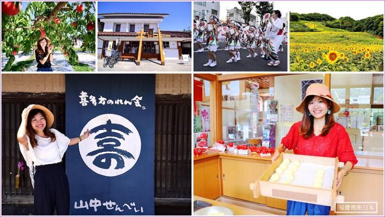 【福島自由行行程規劃】完整5天福島行程,飯坂溫泉/喜多方/會津若松必玩景點