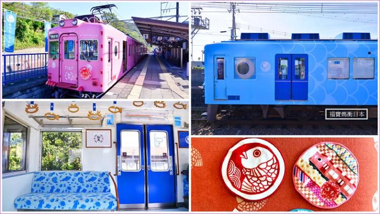 【和歌山景點】南海電鐵加太SAKANA線鯛魚電車,一次收集超粉2款攻略,竟然會有戀愛的感覺!!