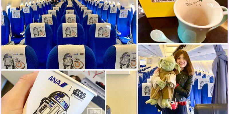 ANA全日空星際大戰彩繪機STAR WARS ANA JET(波音Boeing 767-300),搭日本國內航線飛向太空!!?