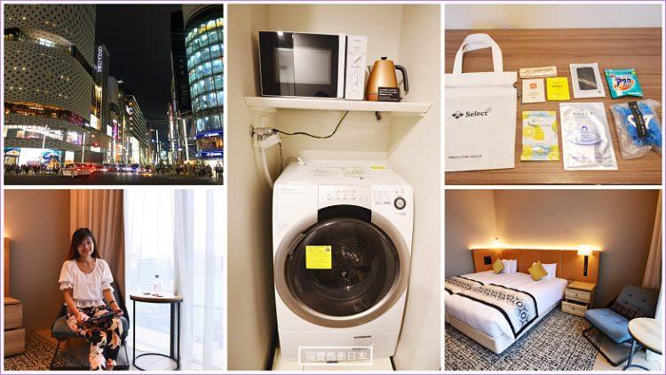 【東京銀座飯店】5間人氣銀座飯店,機場直達,住在銀座商圈裡!!