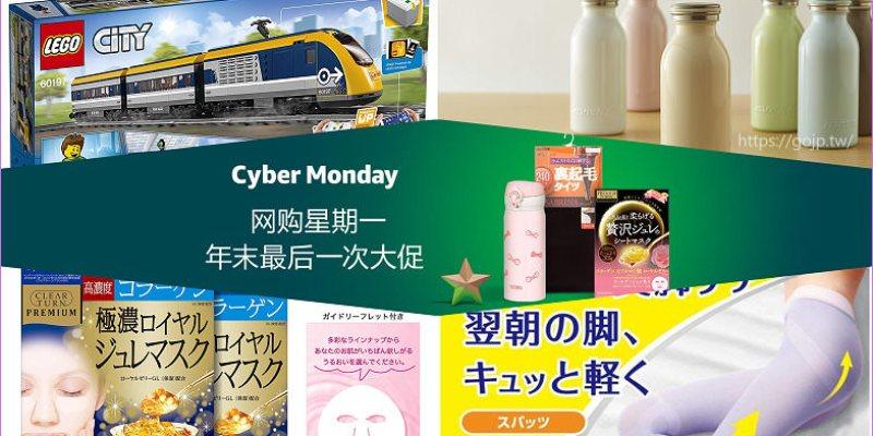日本亞馬遜Cyber Monday今年最後一次大促銷活動!! 只有5天,特價還可以免稅寄回台灣~