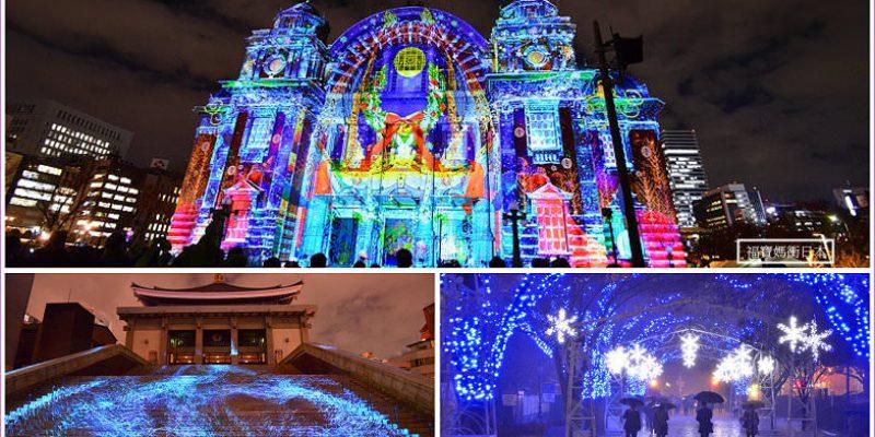 大阪聖誕燈火 | 2018大阪光之饗宴,最精采的大阪光之文藝復興+御堂筋彩燈 全記錄資訊分享