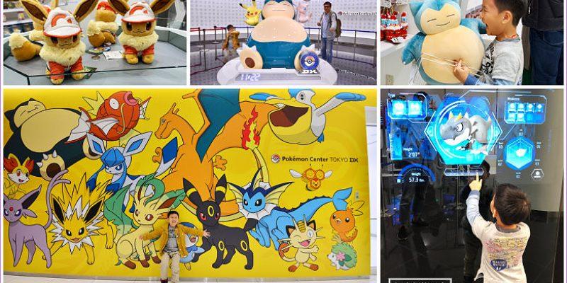 東京日本橋最新寶可夢中心TOKYO DX,有雷!千萬不要帶小孩來~