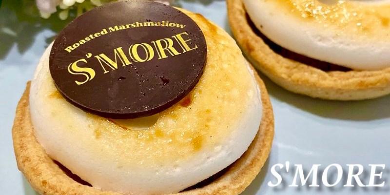 2019東京必買名產~S'MORE烤棉花糖,成田機場/羽田機場銷售第一名的S'MORE東京伴手禮