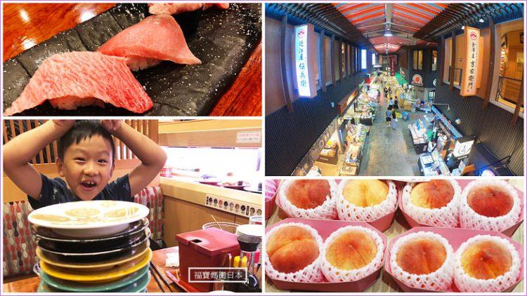 金澤在地人的廚房~金澤近江町市場,必吃morimori迴轉壽司、冠軍咖哩、金澤黑輪關東煮