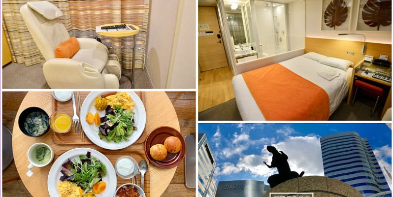 東京remm日比谷飯店 remm Hibiya,無印良品早餐,房間有按摩椅,近銀座商圈、bic camera電器行
