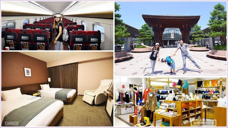 金澤飯店怎麼挑? 5間金澤車站飯店,搭JR/新幹線/高速巴士/市區公車都方便)