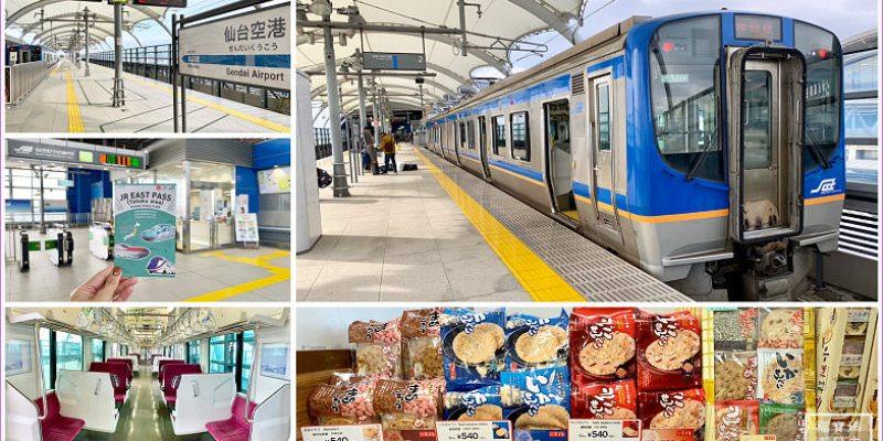 圖解仙台機場交通,持JR Pass東北地區鐵路周遊券也能搭! 附仙台機場必買名產