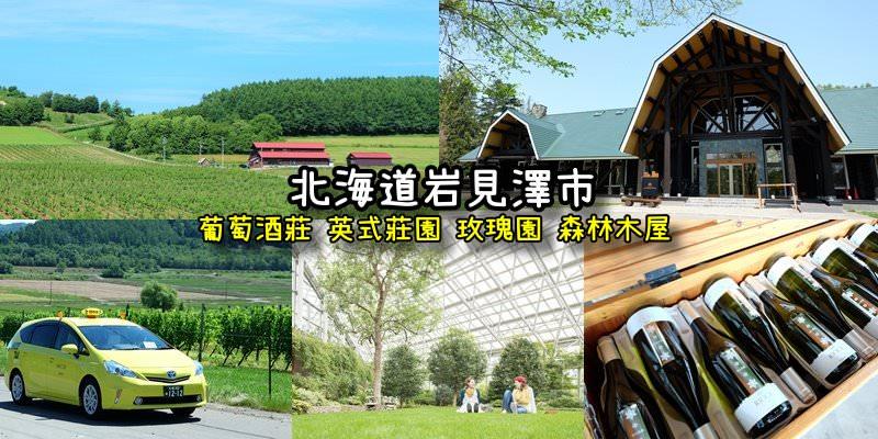 北海道小歐洲》岩見澤市推薦景點行程交通,距離札幌25分鐘,漫步英式莊園/葡萄酒莊/玫瑰花園/入住楓之木屋