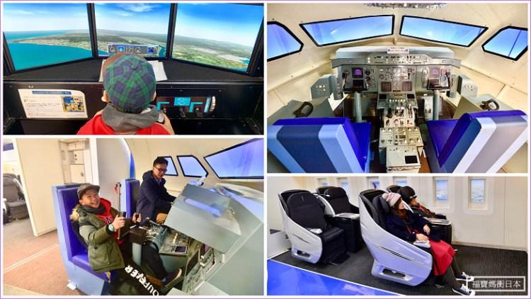【仙台親子景點】開飛機啦~仙台機場博物館飛行體驗,變身機長,坐進駕駛艙!!