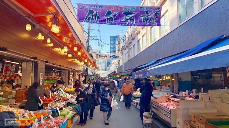 【仙台景點】仙台朝市,仙台站步行5分鐘即到,開買最鮮的草莓~