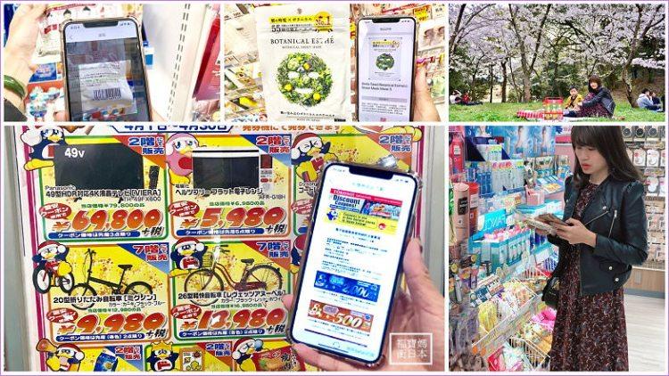 【日本旅遊APP】 暢遊日本APP,日本購物優惠券、商品掃描、線上即時客服全靠暢遊日本