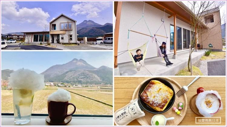 【由布院餐廳】到湯布院千家咖啡館享受由布岳景觀,由布院早餐/甜點/午餐都可以來千家