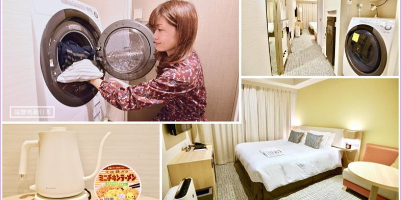 【博多車站飯店】東急旅館博多 Tokyu Stay Hakata,懶人來住房間有洗脫烘衣機、微波爐的博多新飯店