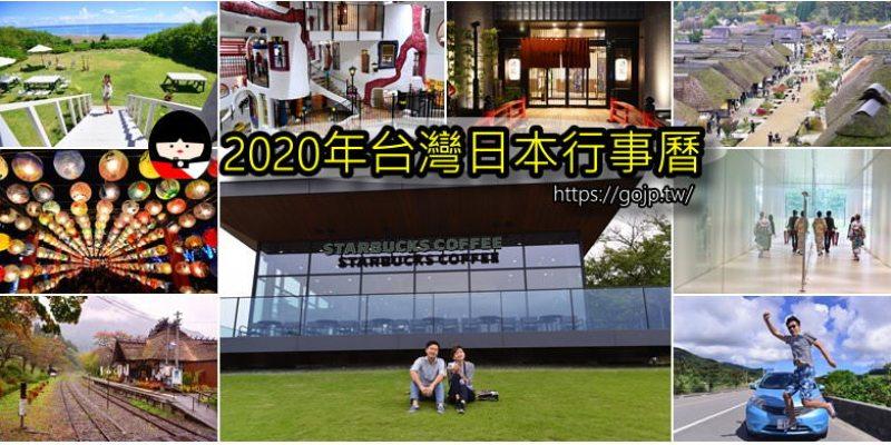 2020年/民國109年台灣日本行事曆,日本法定假期8大連假、台灣7大連假旅遊行程規劃,東京奧運日期、寒暑假時間預測