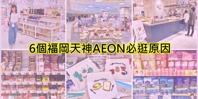 【福岡自由行】天神AEON(AEON shopper福岡店)全新改裝,6個必逛理由(免稅+AEON優惠券)