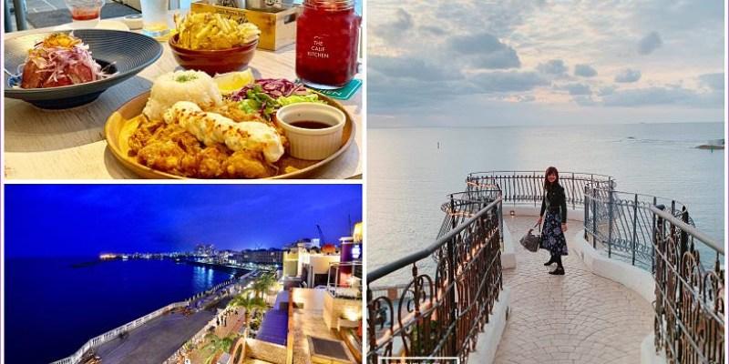 沖繩美國村海景餐廳 THE CALIF KITCHEN,美國村夕陽+夜景原來那麼美