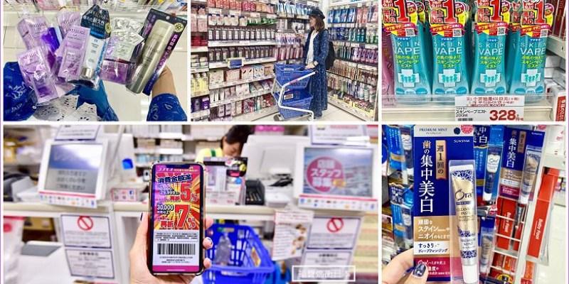 【福岡藥妝】天神COSMOS科摩思便宜藥妝店,滿額還能再打折(附COSMOS優惠券)