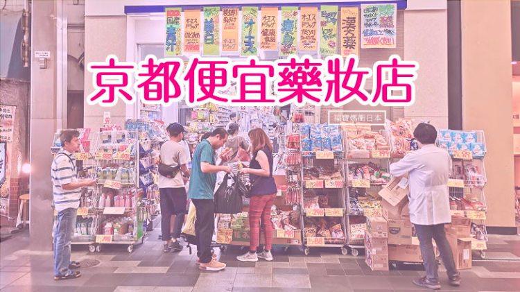 京都便宜藥妝~ OS Drug(オーエスドラッグ)京都河原町商店街藥妝店