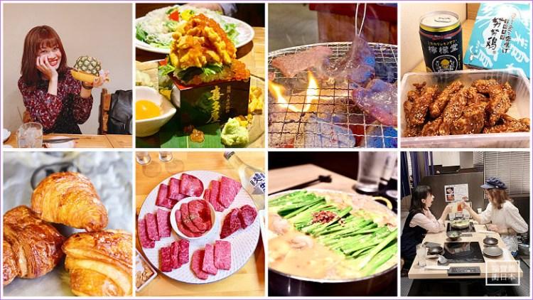 8間福岡博多美食,博多車站和牛燒肉 牛腸鍋 居酒屋+福岡必吃努努雞 小可頌 咖哩半熟蛋