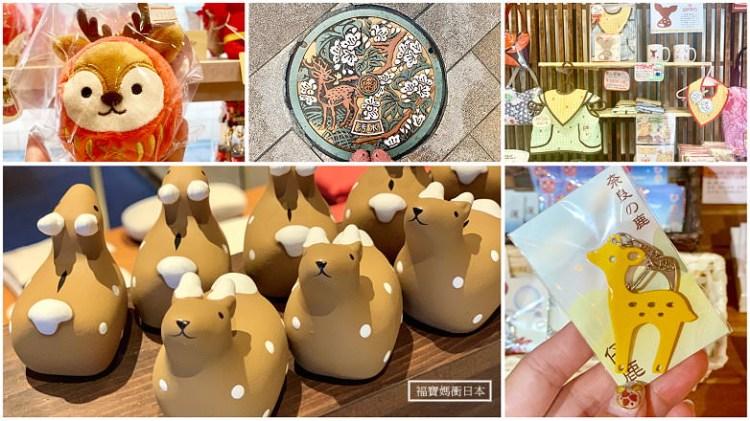 【奈良購物】奈良商店街必買小鹿商品,必逛5間特色小舖