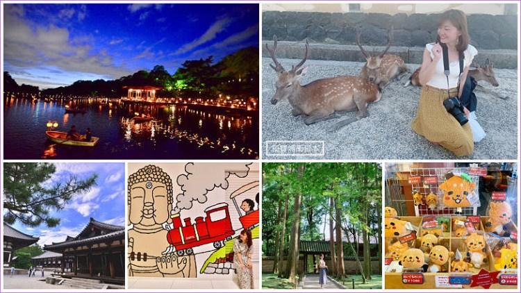 【奈良一日遊】3條奈良行程安排,搭配500円奈良巴士一日券玩奈良景點