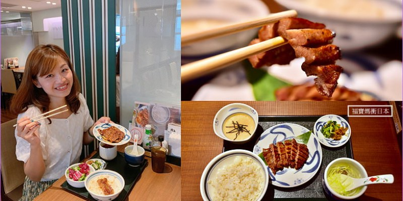【東京必吃】Negishi牛舌(ねぎし牛舌),1000円有找的午間套餐,吃過最嫩的厚切牛舌!!