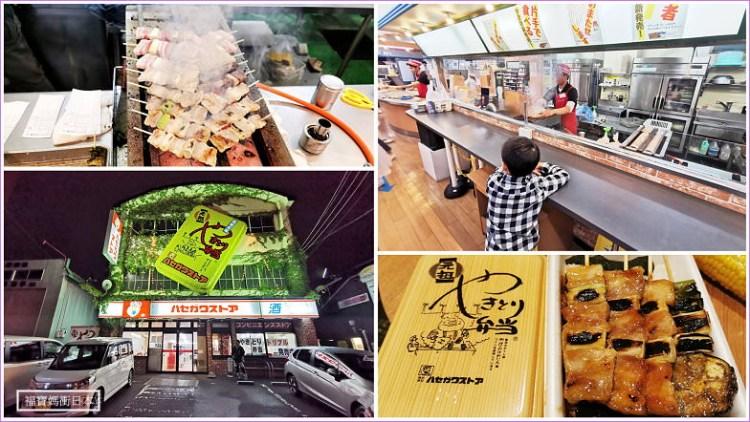 函館必吃長谷川商店烤肉串便當,現點現烤熱呼呼串燒!!
