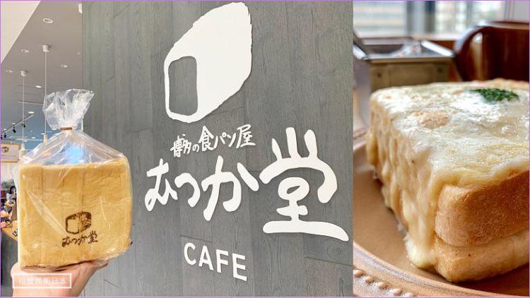 【博多吐司】むつか堂 mutsukado,博多必買吐司就在博多AMU PLAZA內