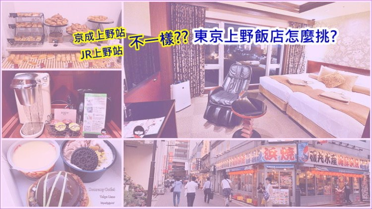 如何挑上野住宿? 一路平坦到上野站飯店+直達機場的東京上野飯店