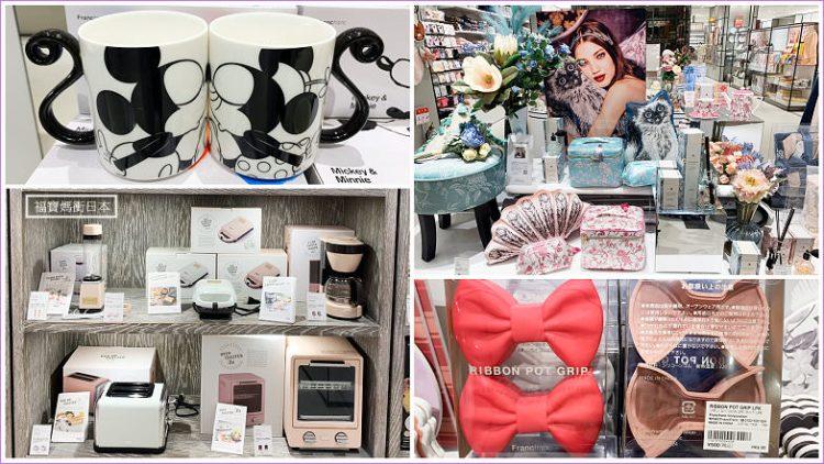 [日本雜貨] Francfranc最常逛的生活雜貨店~限定迪士尼聯名系列商品