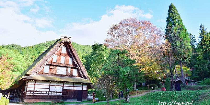【飛驒高山必去景點】飛驒民俗村,小合掌村隱藏在高山市區內,一班巴士10分鐘即到!!