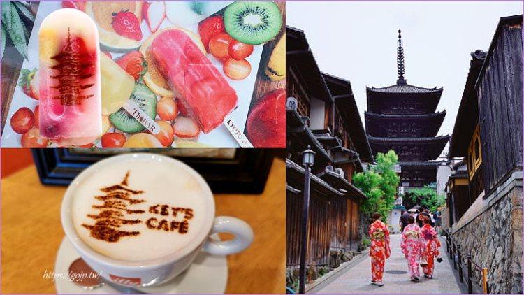 【京都話題景點】京都八坂塔,KEY'S CAFE八坂塔圖案咖啡/七彩水果冰棒