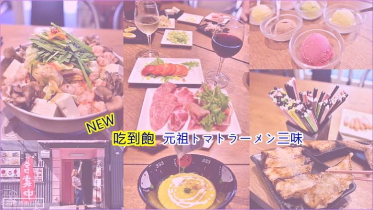 【福岡美食】不一樣的吃到飽!! 元祖蕃茄拉麵三味333,料理精緻又美味~