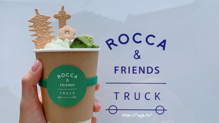 京都打卡 Rocca & Friends Truck,清水寺二年坂/八坂塔必踩點!!