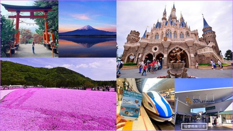 【東京自由行攻略】東京必玩景點+必吃美食,加碼輕井澤、橫濱、富士山,一張PASS搞定~抽東京迪士尼來回機票活動報你知!