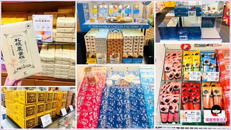 【北九州機場購物】北九州機場免稅店必買清單,名產試吃超大方