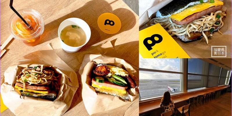 【沖繩飯糰】豬肉蛋飯糰最新那霸機場分店,不要再去國際通排隊啦!