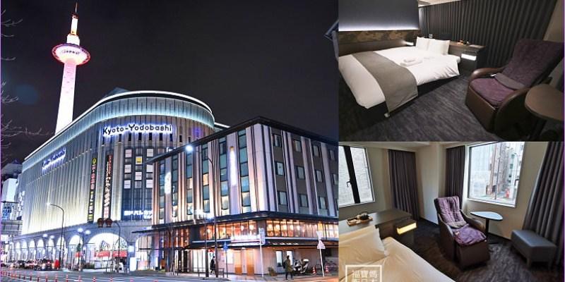 【京都車站住宿】京都站前大和ROYNET飯店,房間大到浴室有兩個門!! 附按摩椅~