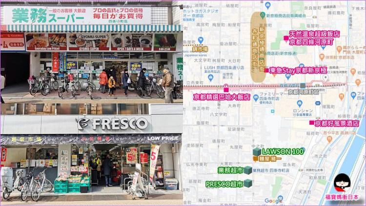 【京都超市】京都河原町超市在哪?! 業務超市、PRESCO超市、LAWSON 100