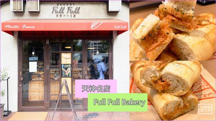 【福岡天神美食】Full Full Bakery必吃天神明太子法國麵包,晚來售完!!