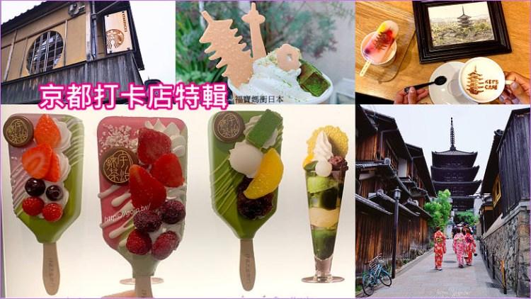 【京都打卡熱點】2020京都必去景點/咖啡館,不說清水寺、金閣寺的京都景點清單
