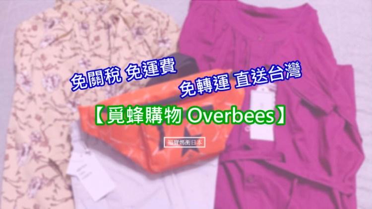 讚嘆覓蜂~免關稅免運費,日本網購【覓蜂購物Overbees】直送台灣,附10000円折扣券
